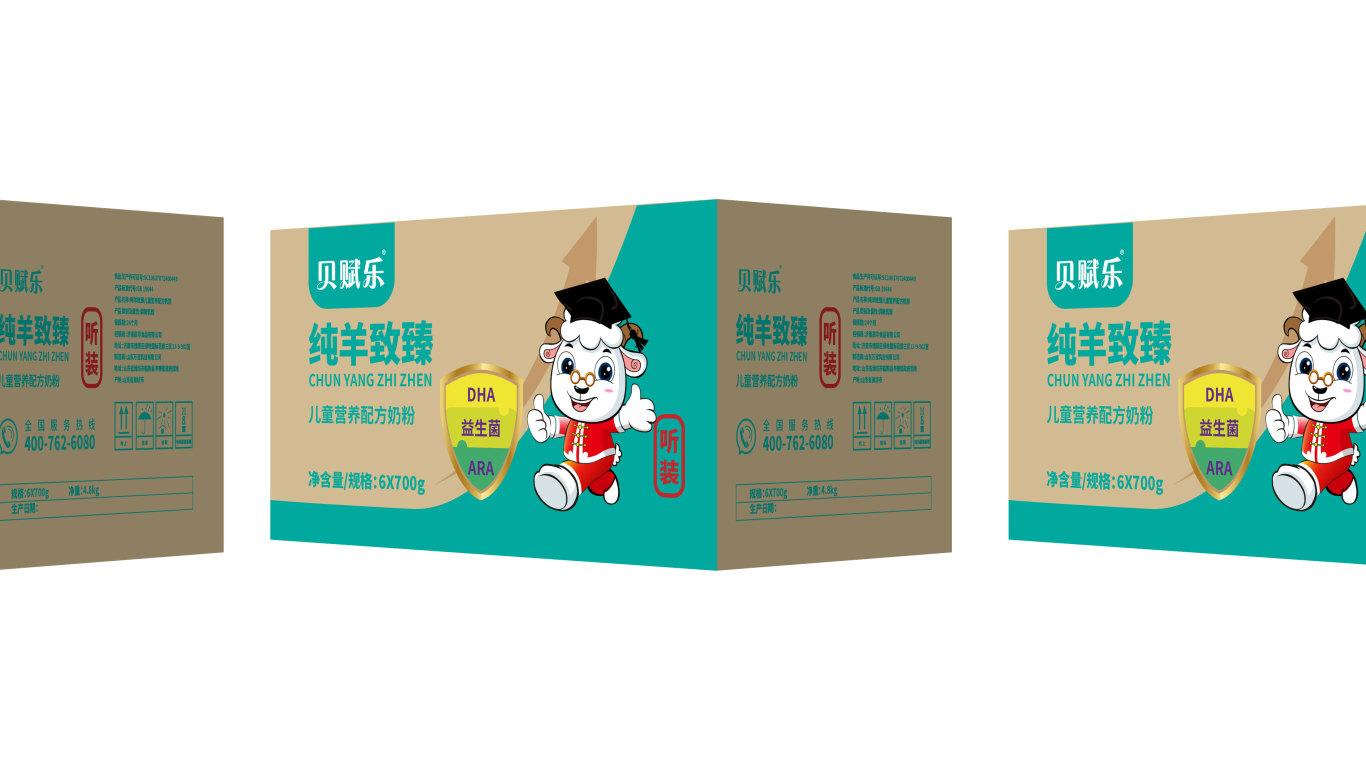 贝赋乐羊奶品牌包装延展中标图2