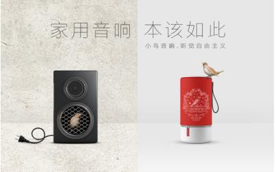 小鸟音箱手绘包装设计