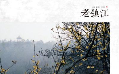 老镇江文化产品设计