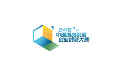 2018中国增材制造创业创新大...