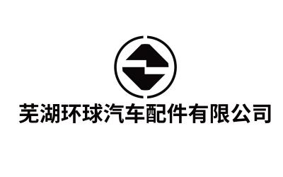 芜湖环球汽车配件有限公司