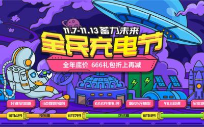 """网易云课堂双11""""全民充电节""""..."""