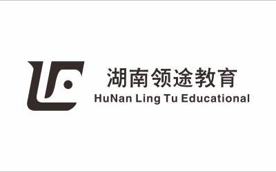 湖南領途教育