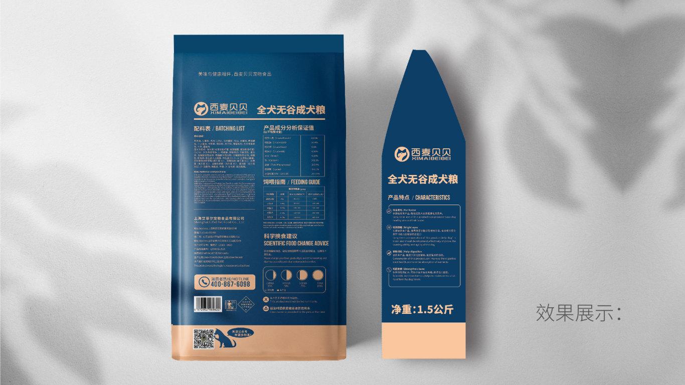 西麦贝贝狗粮品牌包装乐天堂fun88备用网站中标图2