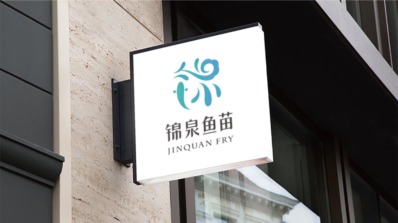 錦泉魚苗品牌LOGO設計中標圖6