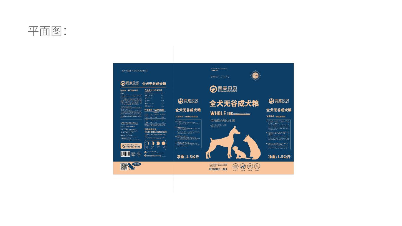 西麦贝贝狗粮品牌包装乐天堂fun88备用网站中标图0