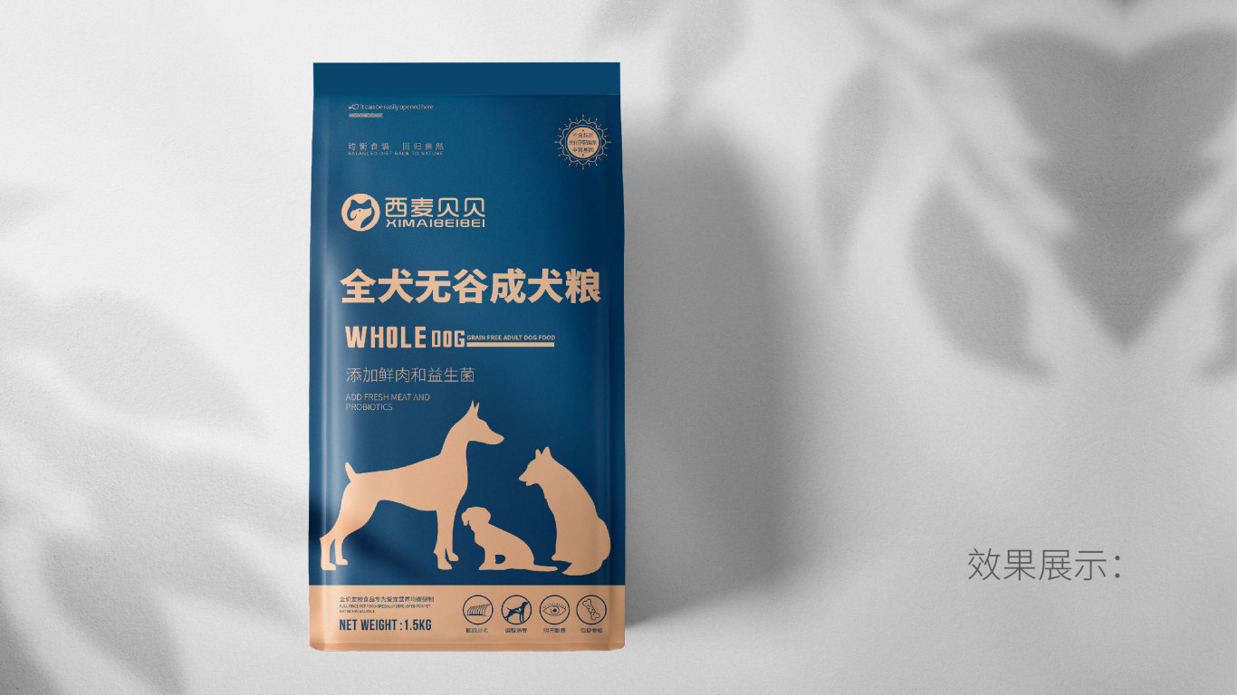 西麦贝贝狗粮品牌包装乐天堂fun88备用网站中标图1