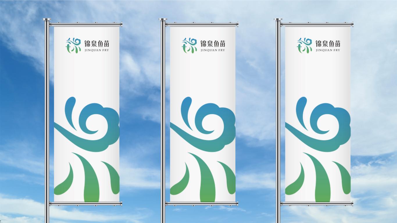 錦泉魚苗品牌LOGO設計中標圖5