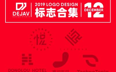 2019.12月logo合集