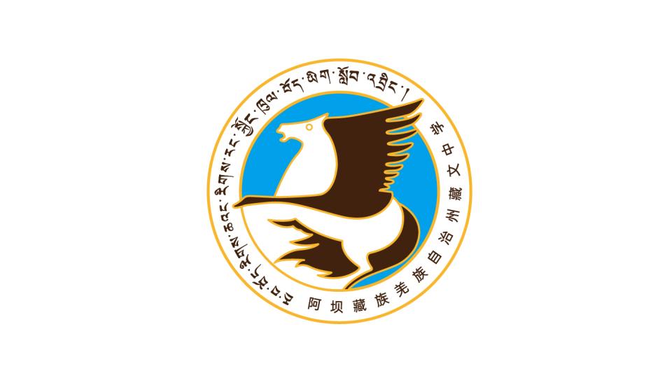 阿坝藏文中学校LOGO乐天堂fun88备用网站