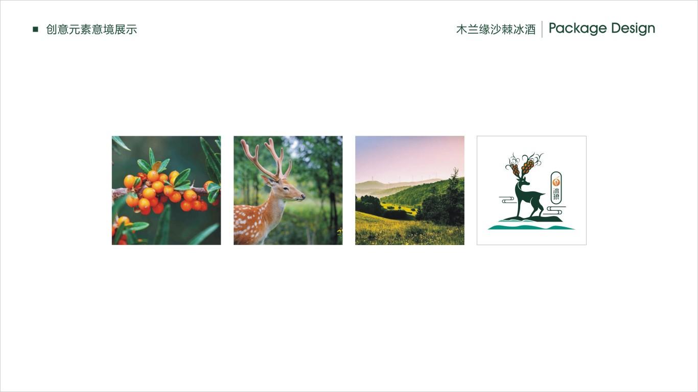 木兰缘沙棘冰酒品牌包装乐天堂fun88备用网站中标图1