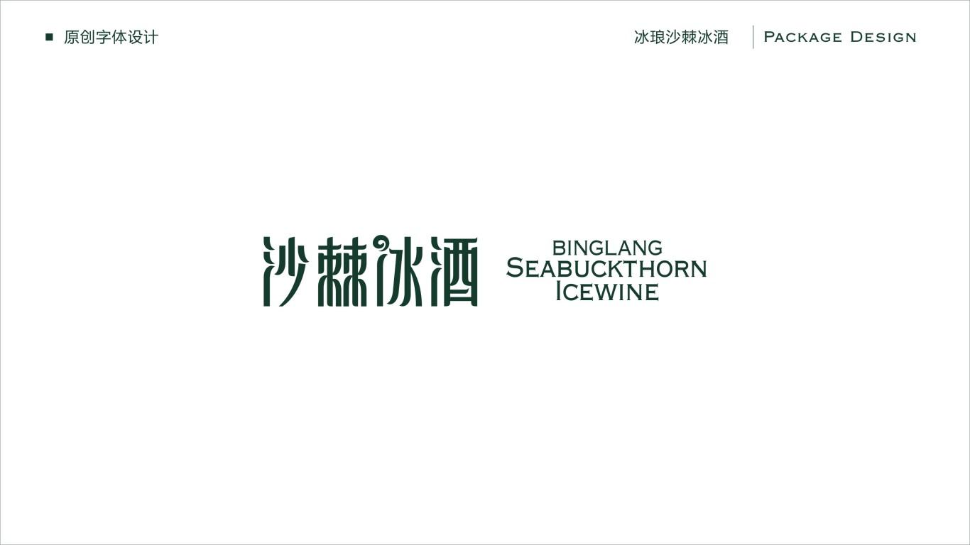 木兰缘沙棘冰酒品牌包装乐天堂fun88备用网站中标图3