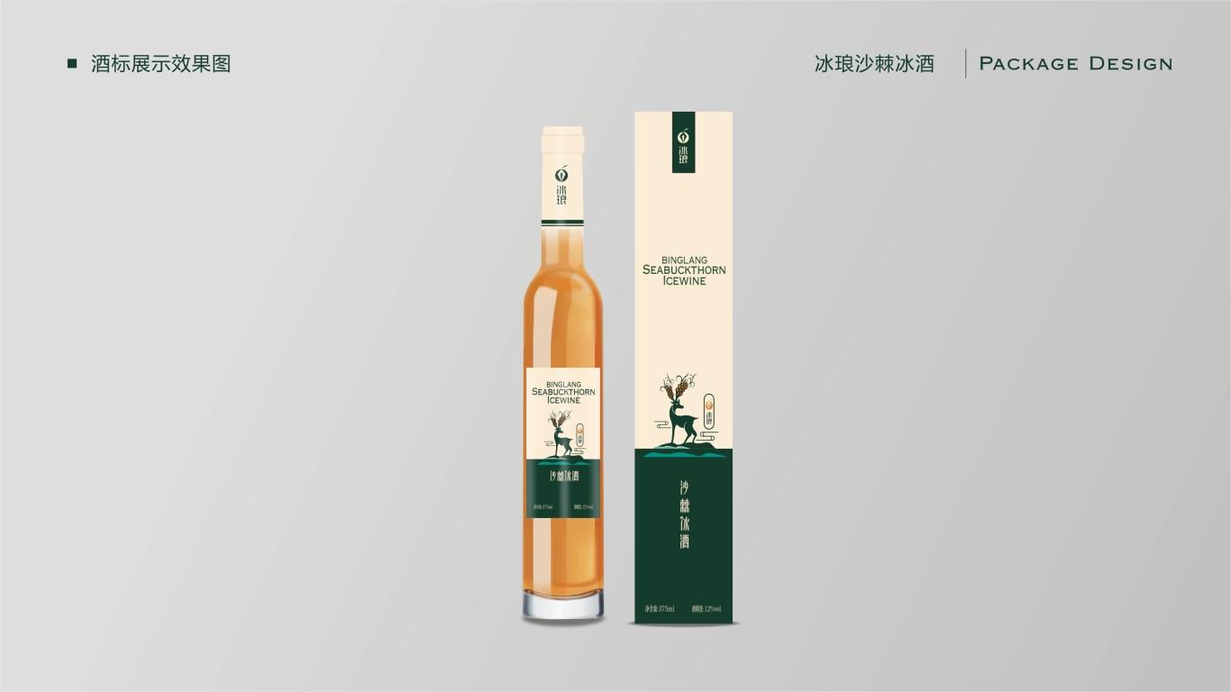 木兰缘沙棘冰酒品牌包装乐天堂fun88备用网站中标图8