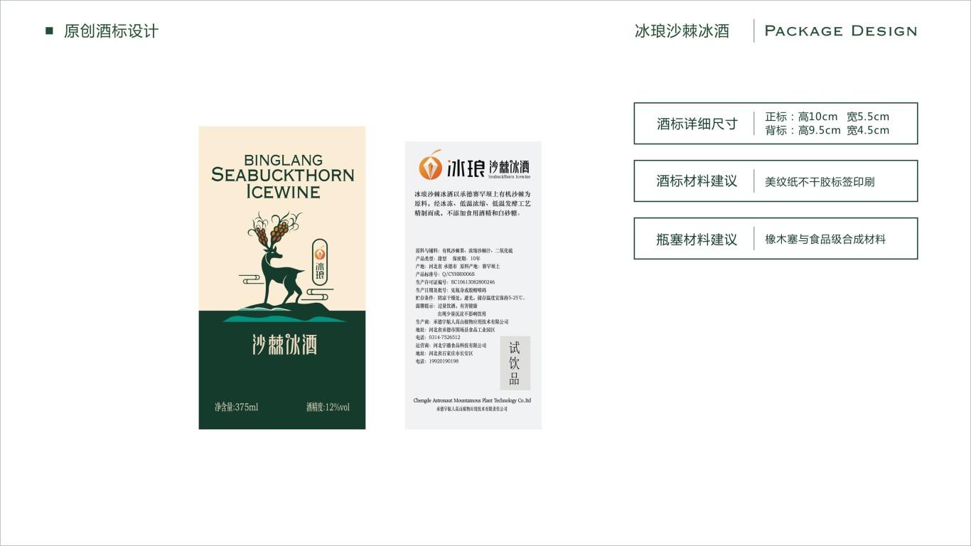 木兰缘沙棘冰酒品牌包装乐天堂fun88备用网站中标图4
