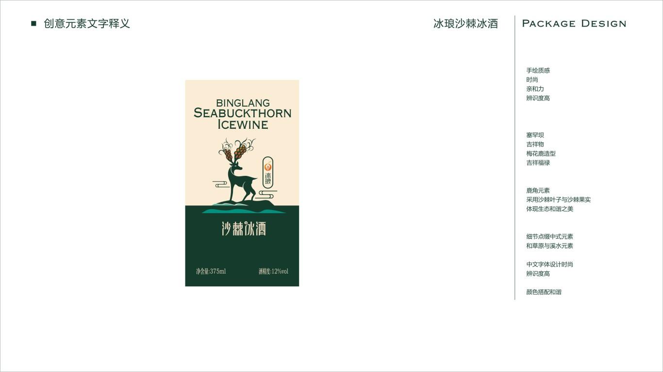 木兰缘沙棘冰酒品牌包装乐天堂fun88备用网站中标图2