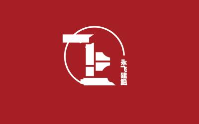 永飞logo设计