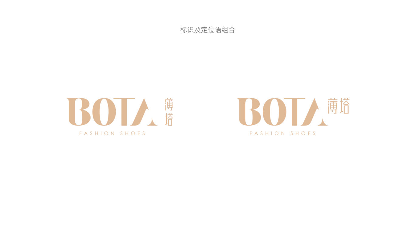 薄塔女鞋品牌LOGO設計中標圖4