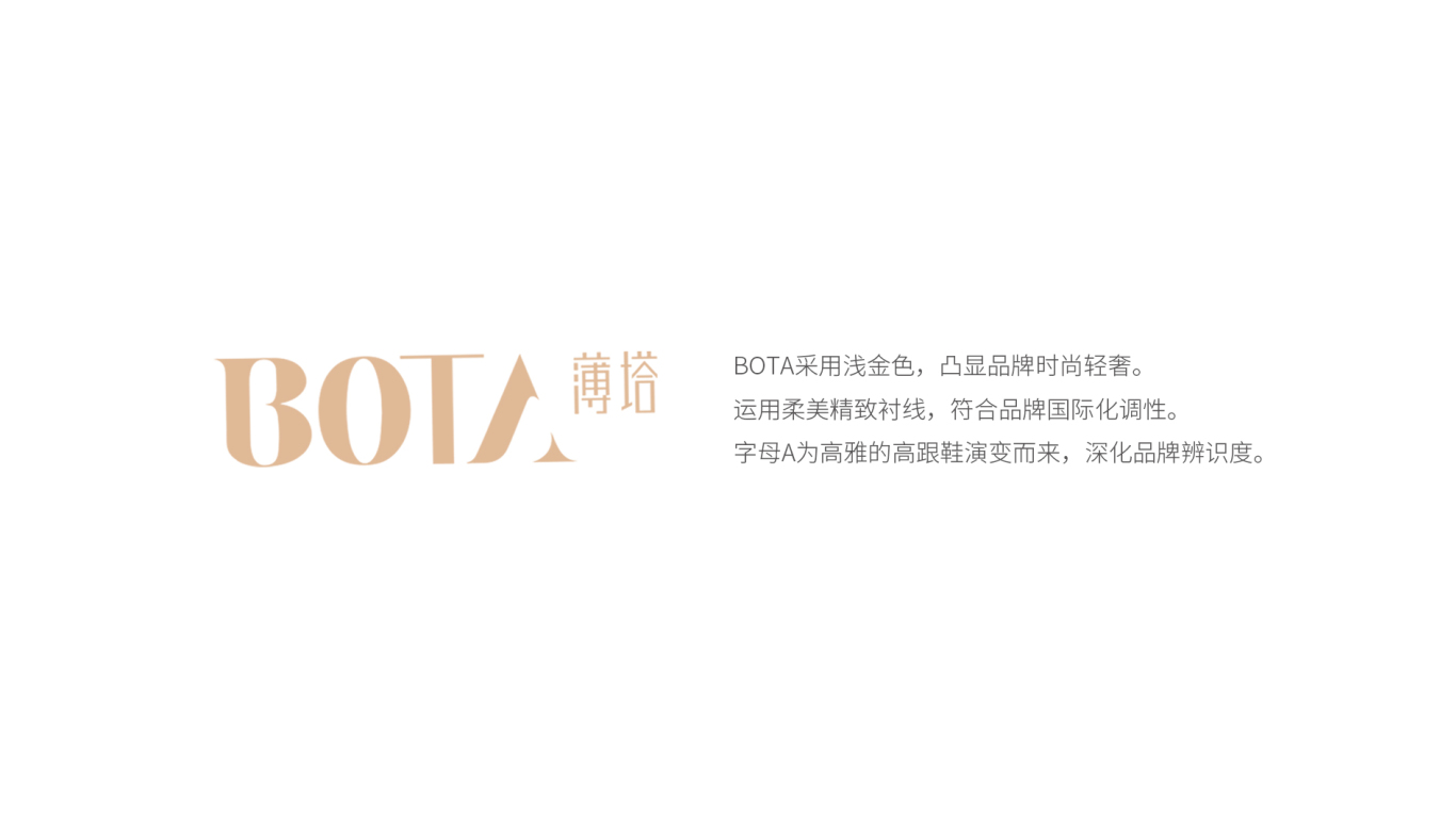 薄塔女鞋品牌LOGO設計中標圖2