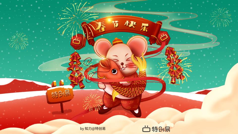 2020年鼠年春节海报设计