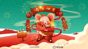 2020年鼠年春节海报亚博客服电话多少