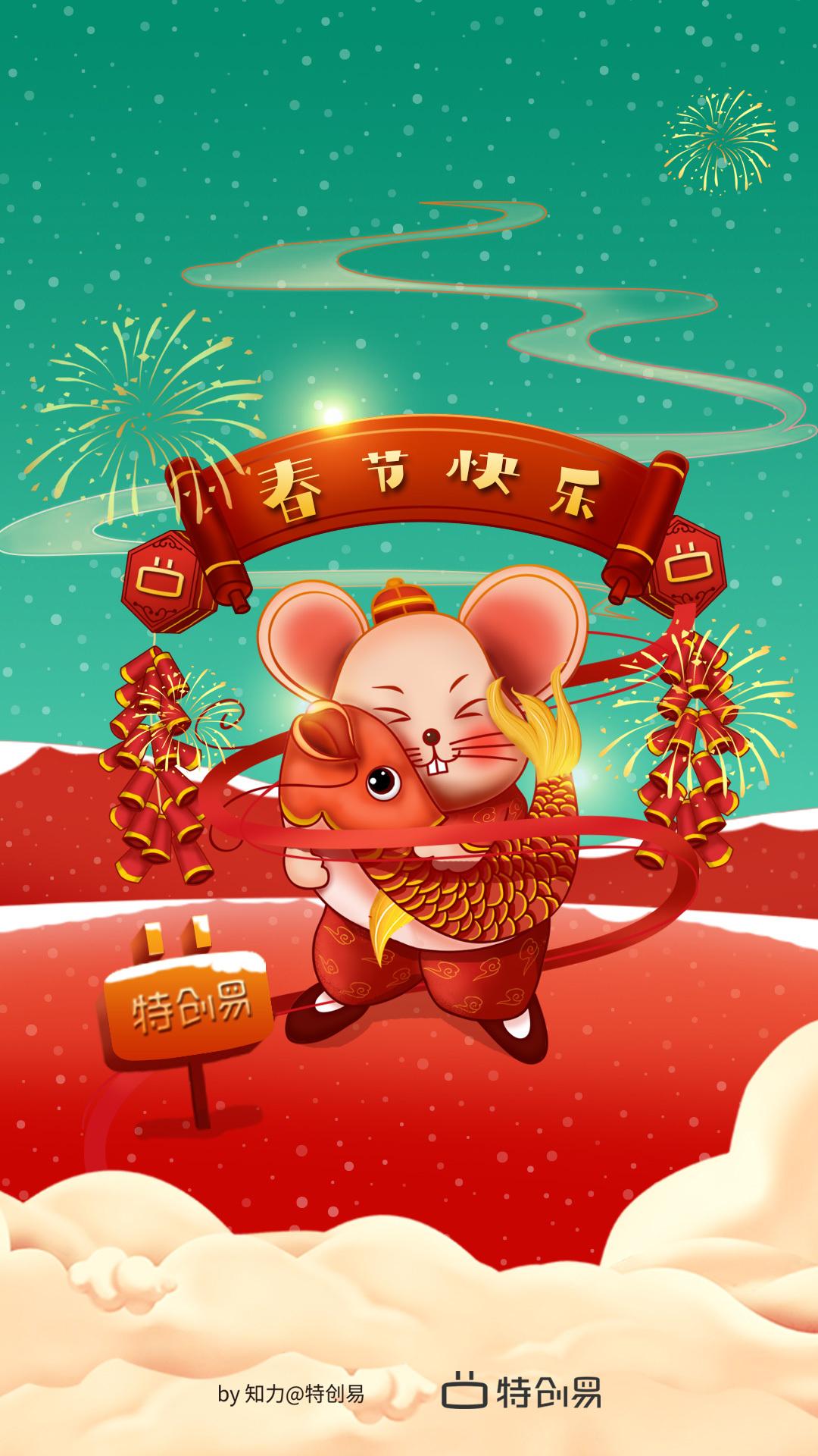 2020年鼠年春节海报设计中标图0