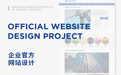 杭化院化工企业官方网站设计