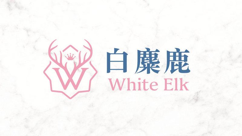 白麋鹿化妝品品牌LOGO設計