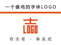 上海辉鸡健康主题餐厅LOGO设...