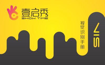 壹启秀传媒有限公司VI项目设计