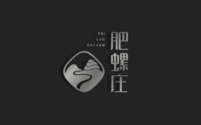 肥螺庄 餐饮品牌logo设计