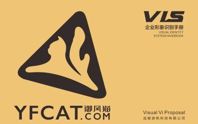 成都游帆科技有限公司VI项目设...