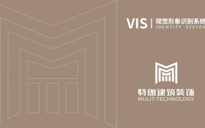 南通特朗建筑装饰 logo设计+VI设...