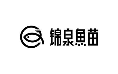 锦泉鱼苗孵化销售LOGO设计