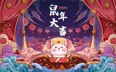 手绘插画卡通老鼠鼠年拜年插画鼠...