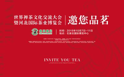 茶博會活動物料