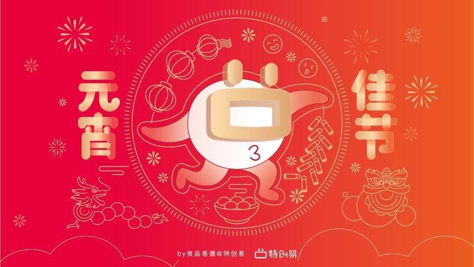 2020年元宵节海报设计