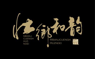 壯鄉和韻|廣西交響樂團海報設計