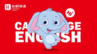 银川剑桥英语培训中心吉祥物乐天堂fun88备用网站