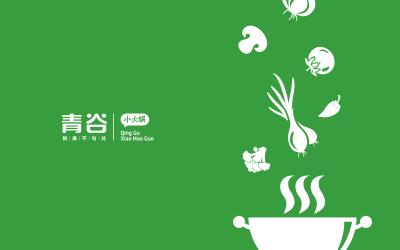 青谷小火锅 餐饮品牌形象升级