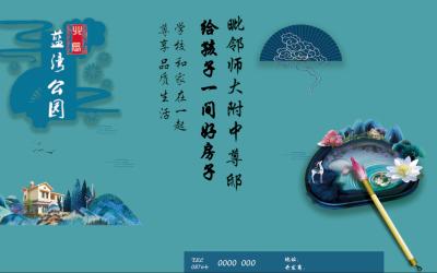 北辰藍灣公園品牌形象設計