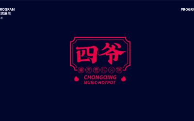 四爺·重慶音樂火鍋