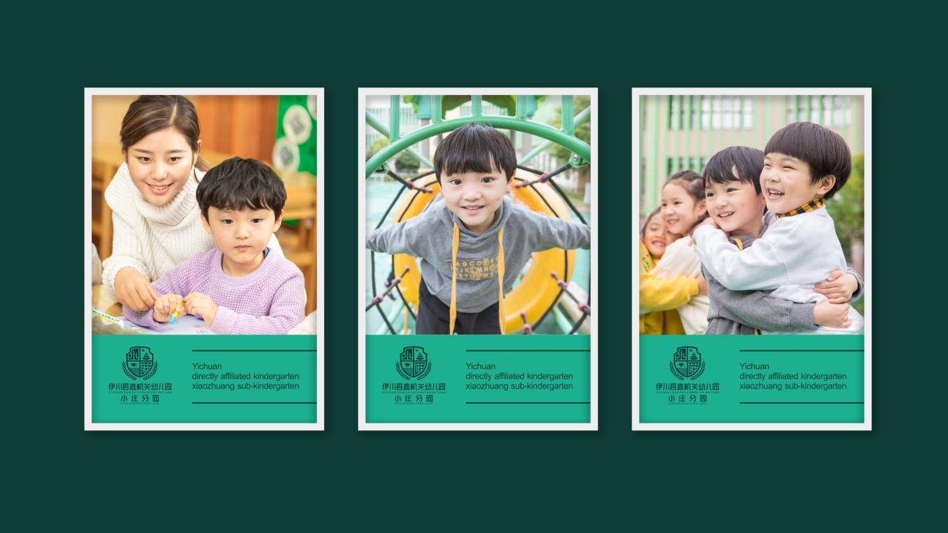 伊川县直机关幼儿园小庄分园LOGO设计中标图5