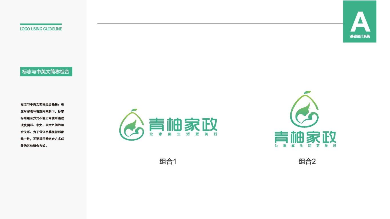 青柚家政服務公司LOGO設計中標圖1