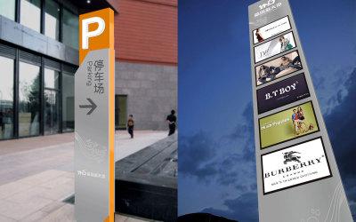 商業廣場導視設計