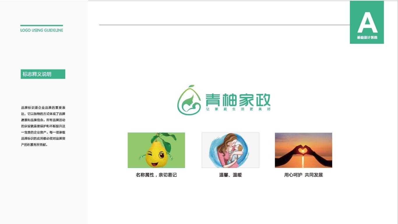 青柚家政服務公司LOGO設計中標圖0