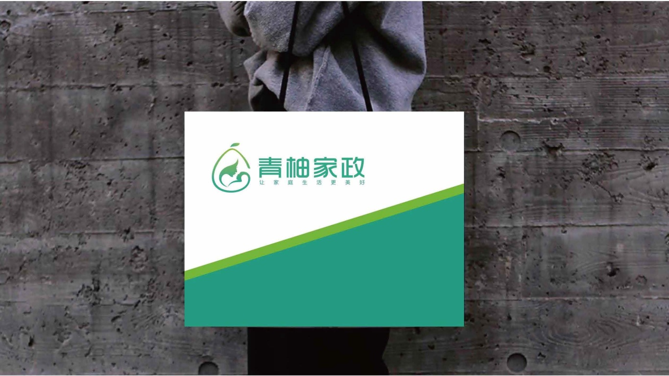 青柚家政服務公司LOGO設計中標圖7