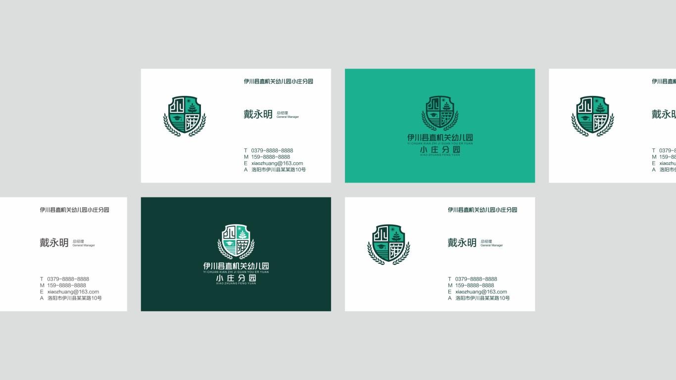 伊川县直机关幼儿园小庄分园LOGO设计中标图3