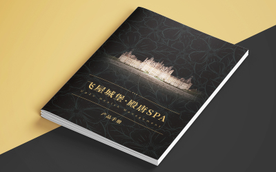 SPA会所产品画册设计