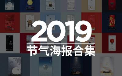 年度服務客戶2019節氣海報設...