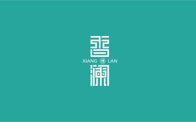 香瀾 禮品品牌logo設計